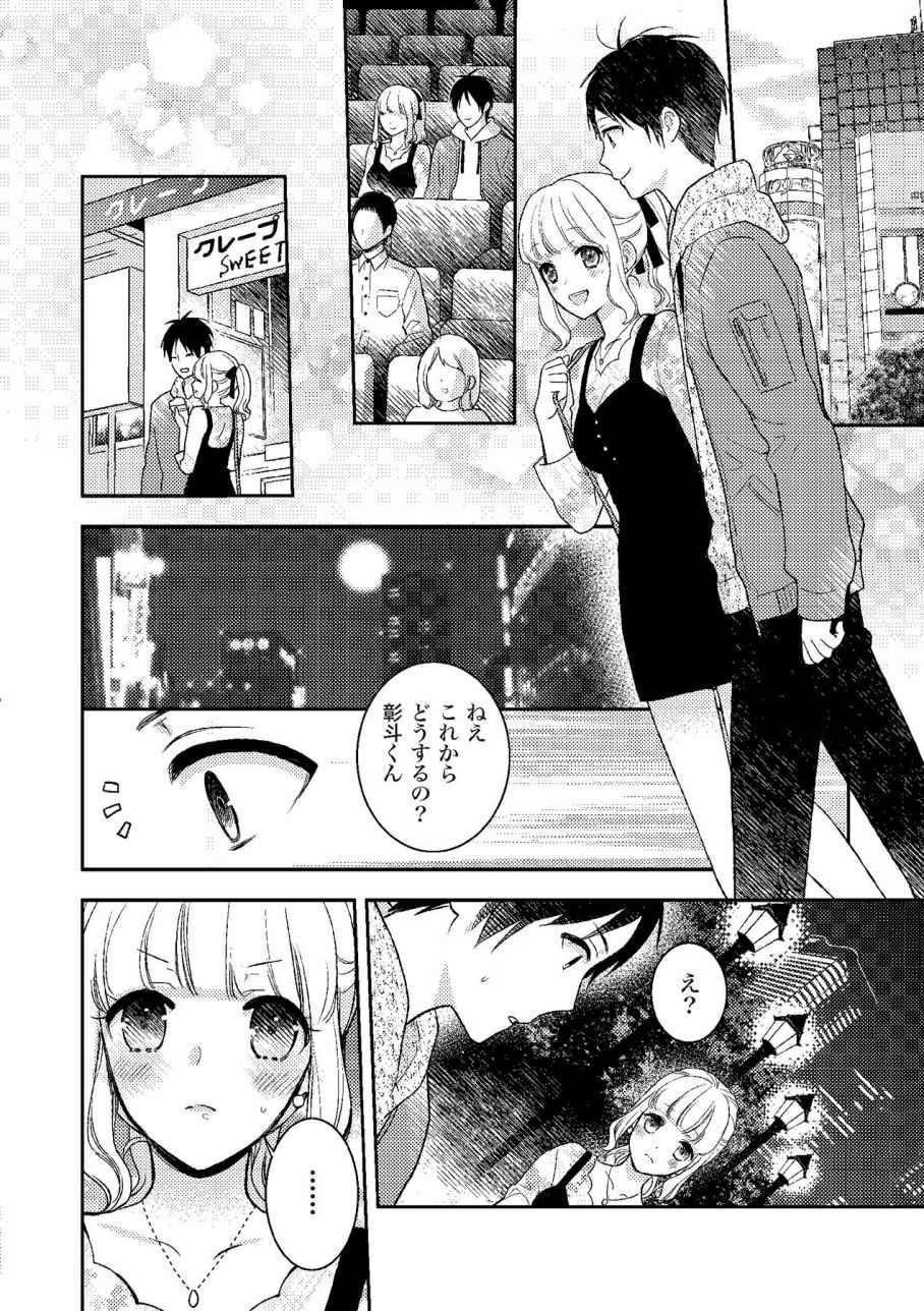 膣挿入&ピストン運動完全マニュアル イラスト版……ピスとんッ! 3