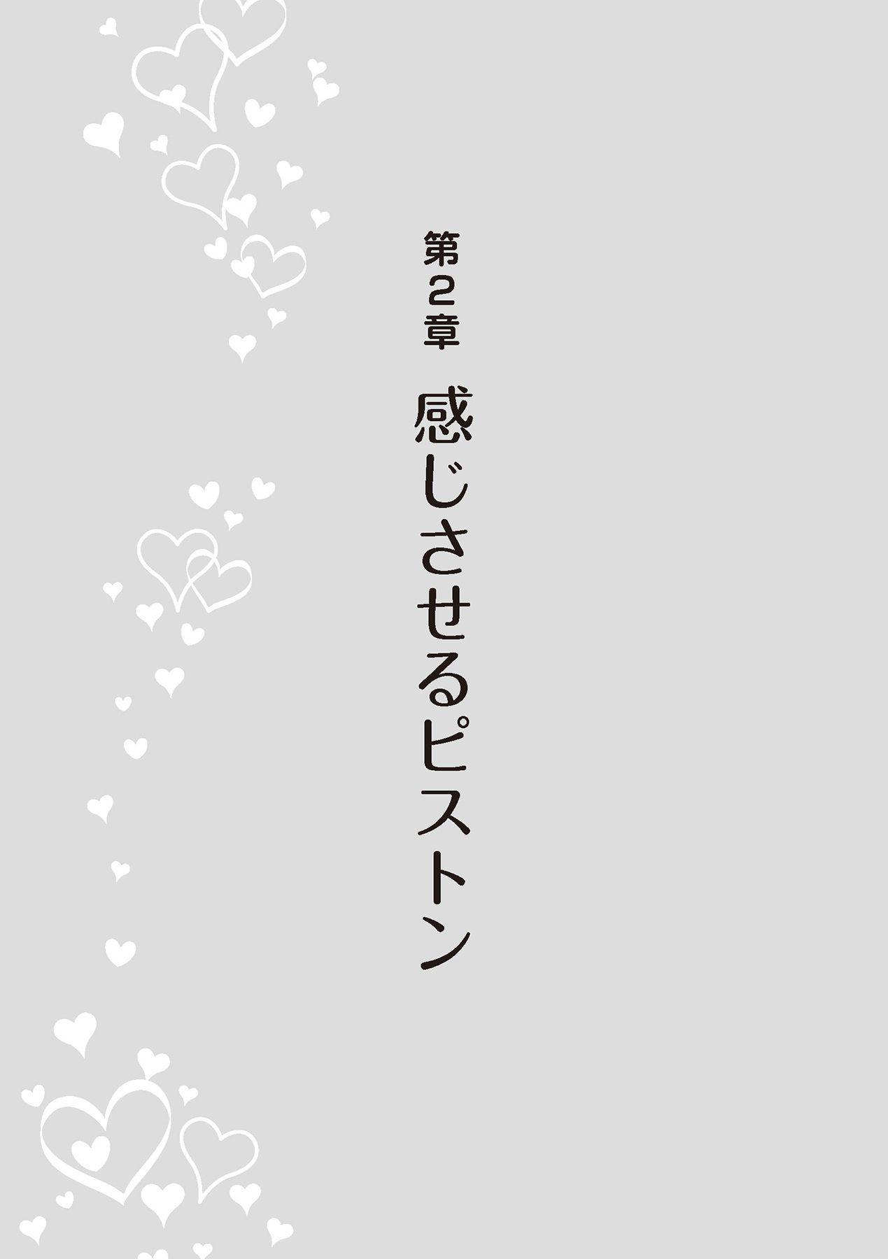 膣挿入&ピストン運動完全マニュアル イラスト版……ピスとんッ! 40