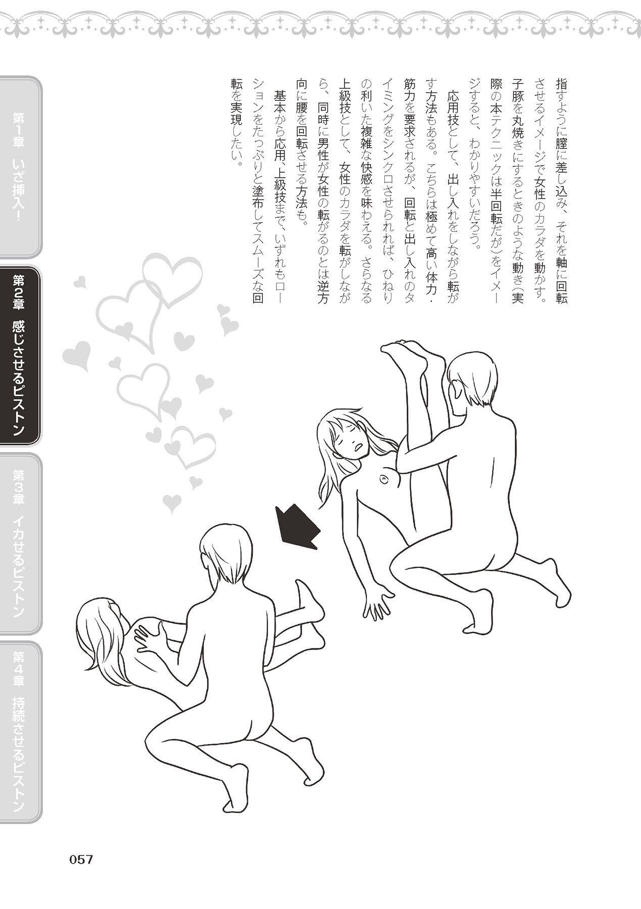 膣挿入&ピストン運動完全マニュアル イラスト版……ピスとんッ! 58