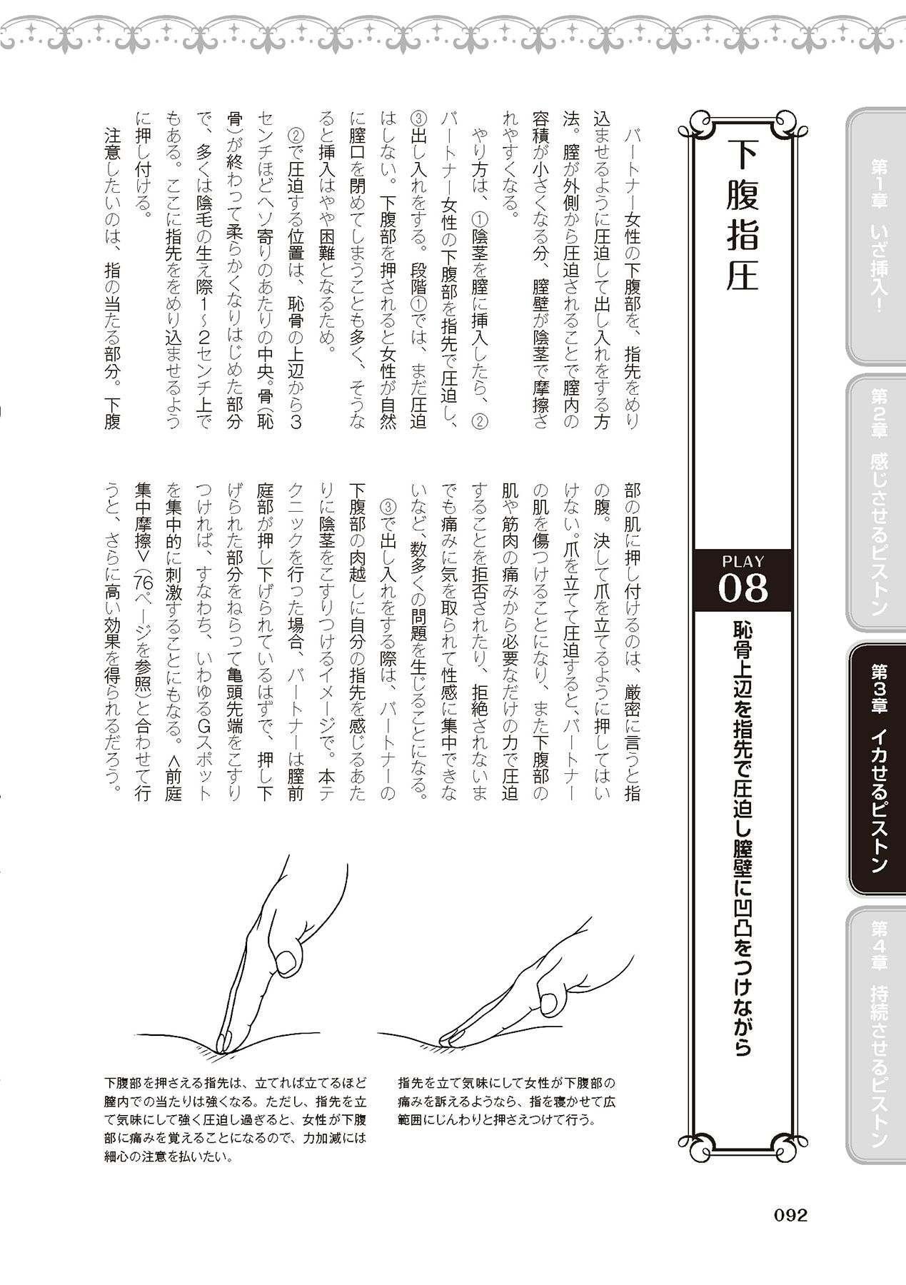 膣挿入&ピストン運動完全マニュアル イラスト版……ピスとんッ! 93