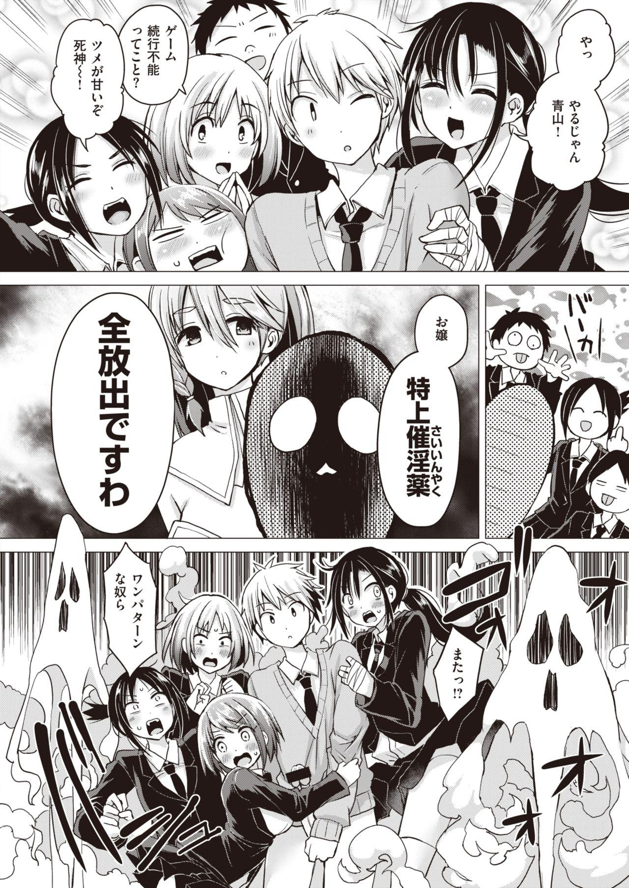 WEEKLY Kairakuten Vol.44 4