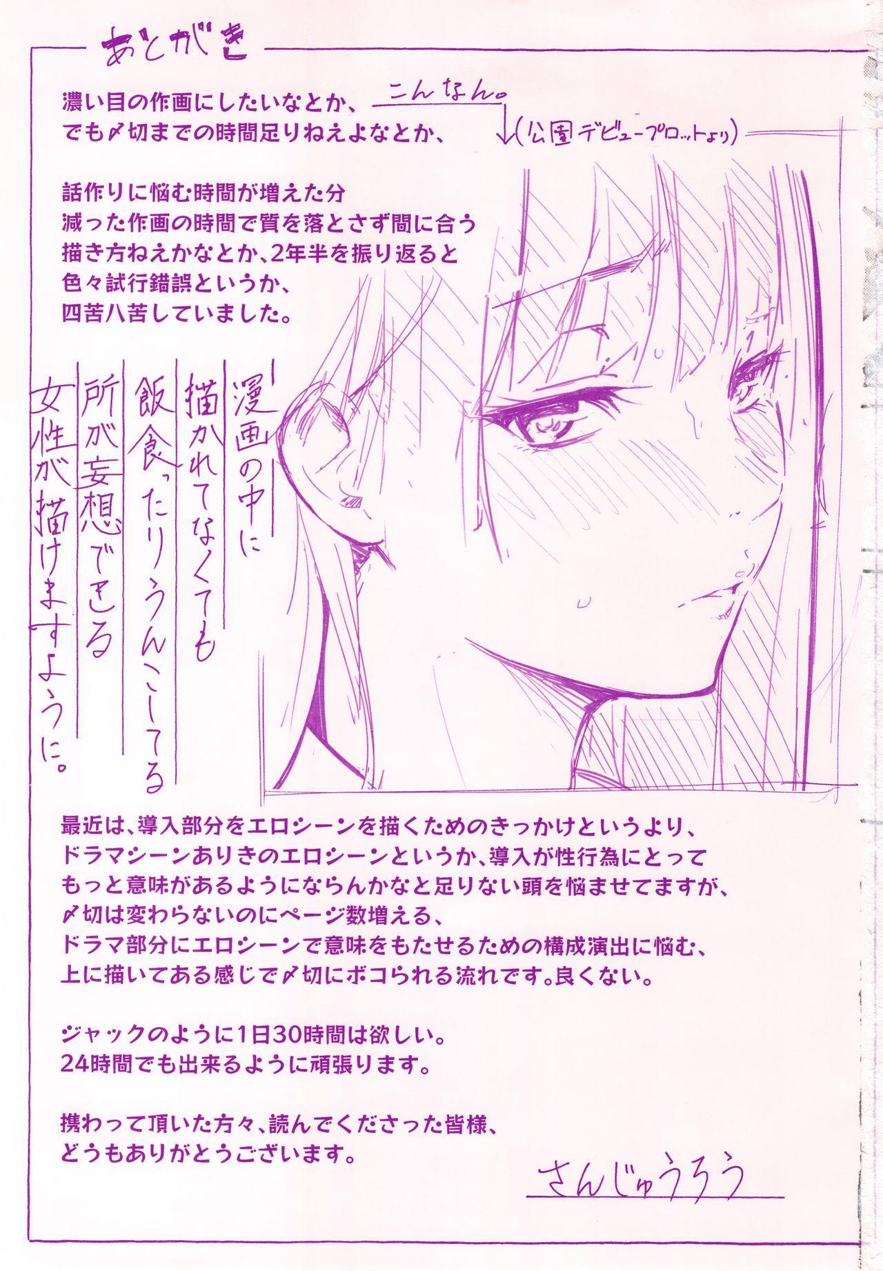 Secret x Secret - Keep it a Secret Promise + 4P Leaflet 181