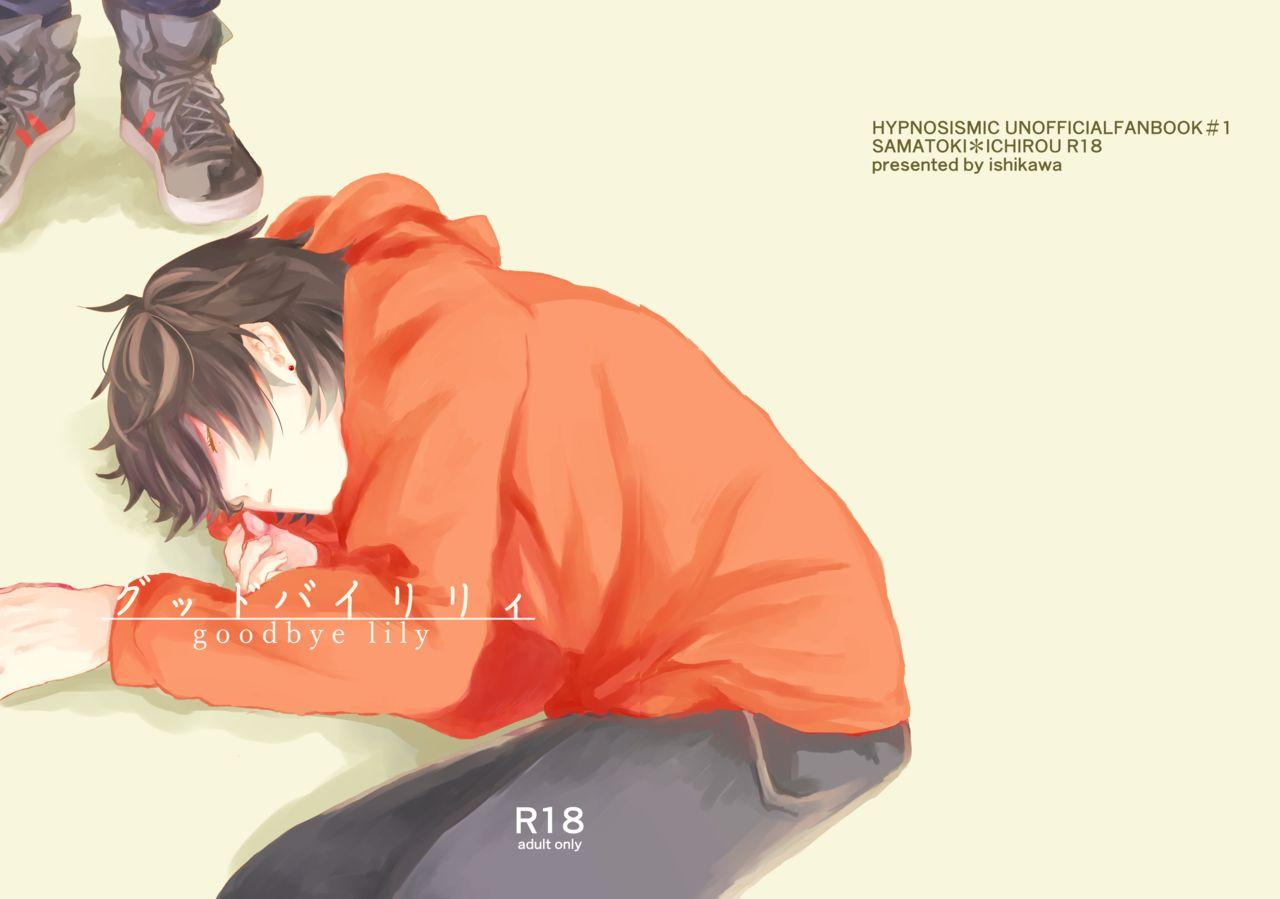 goodbye lily 0