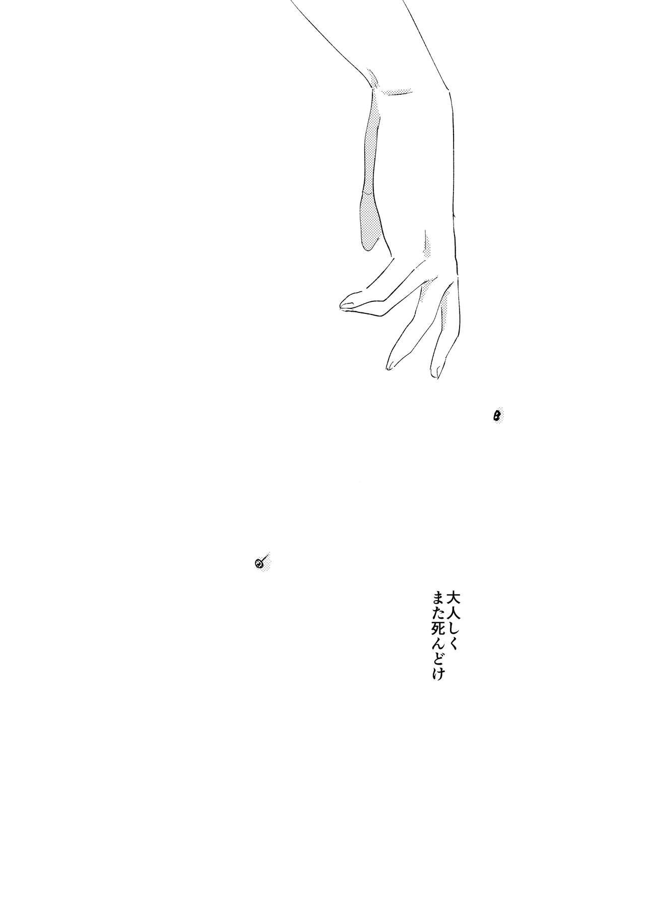 goodbye lily 42