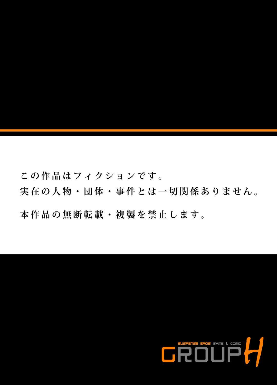 Gaticomi Vol. 108 210