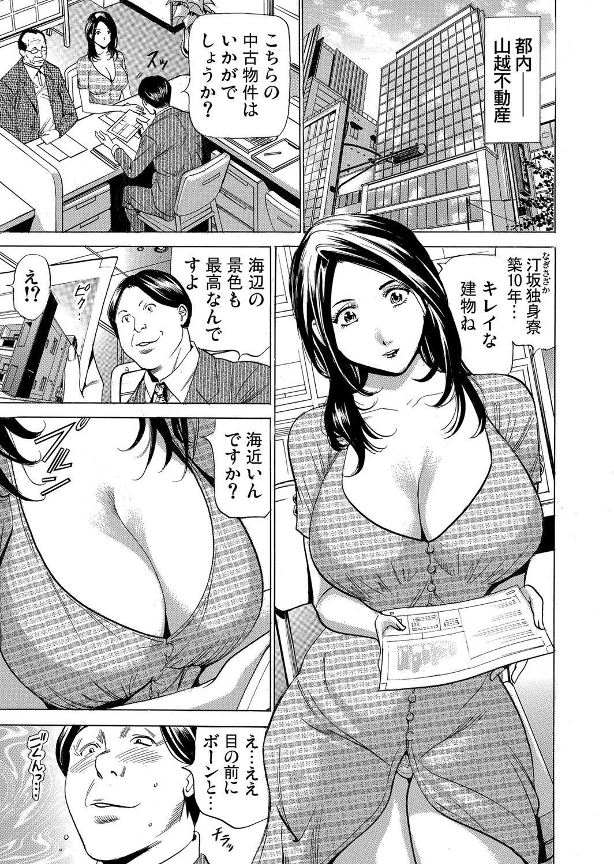 Gaticomi Vol. 108 30