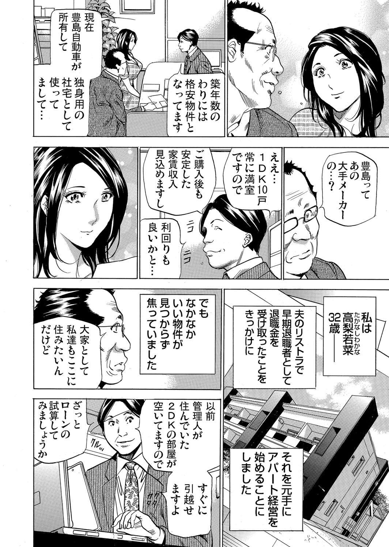 Gaticomi Vol. 108 31