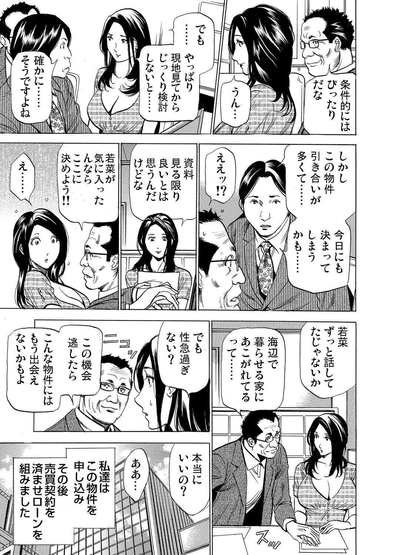 Gaticomi Vol. 108 32