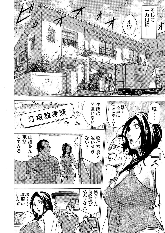 Gaticomi Vol. 108 33