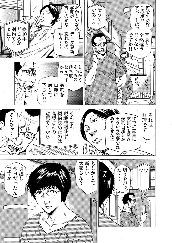 Gaticomi Vol. 108 34