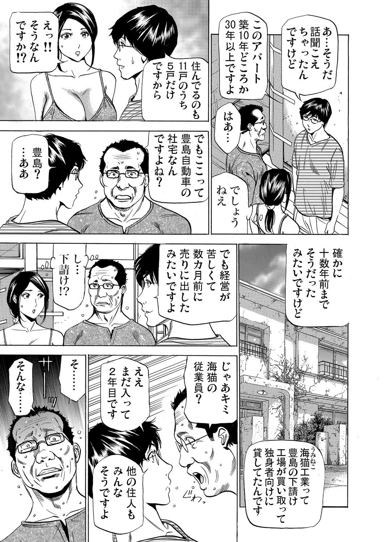 Gaticomi Vol. 108 36