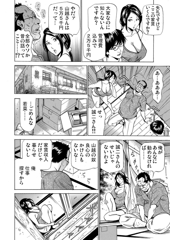 Gaticomi Vol. 108 37