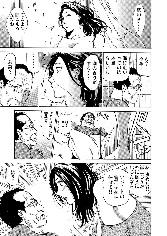 Gaticomi Vol. 108 38