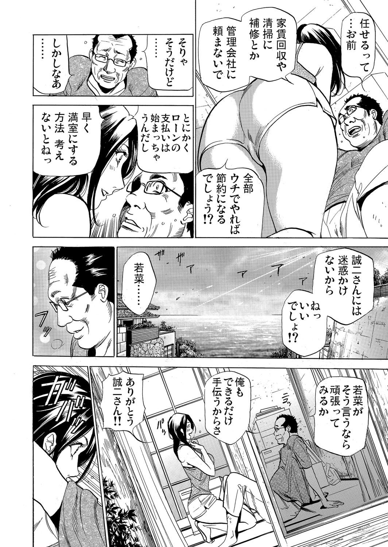 Gaticomi Vol. 108 39