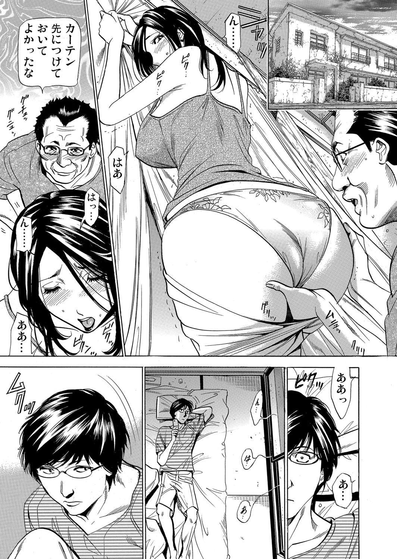 Gaticomi Vol. 108 42