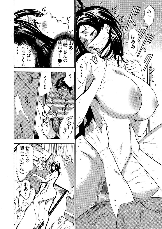 Gaticomi Vol. 108 51