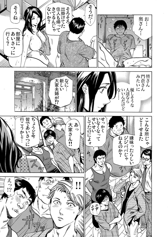 Gaticomi Vol. 108 52