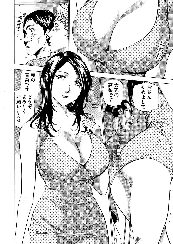 Gaticomi Vol. 108 53