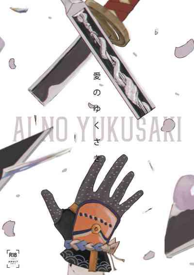 Ai no Yukusaki 1