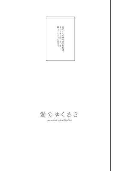 Ai no Yukusaki 4