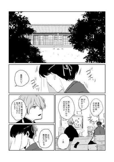 Ai no Yukusaki 5