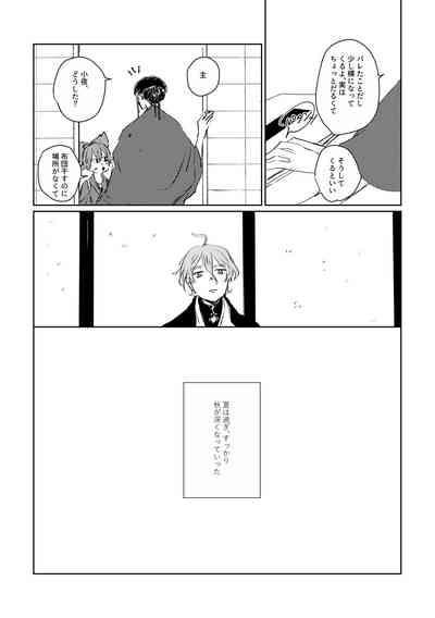 Ai no Yukusaki 6