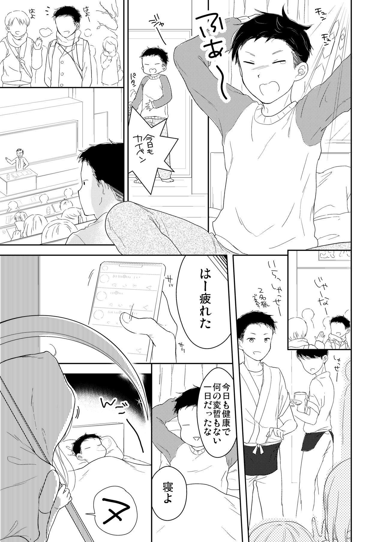 Shinigami wa Otokonoko!? 1