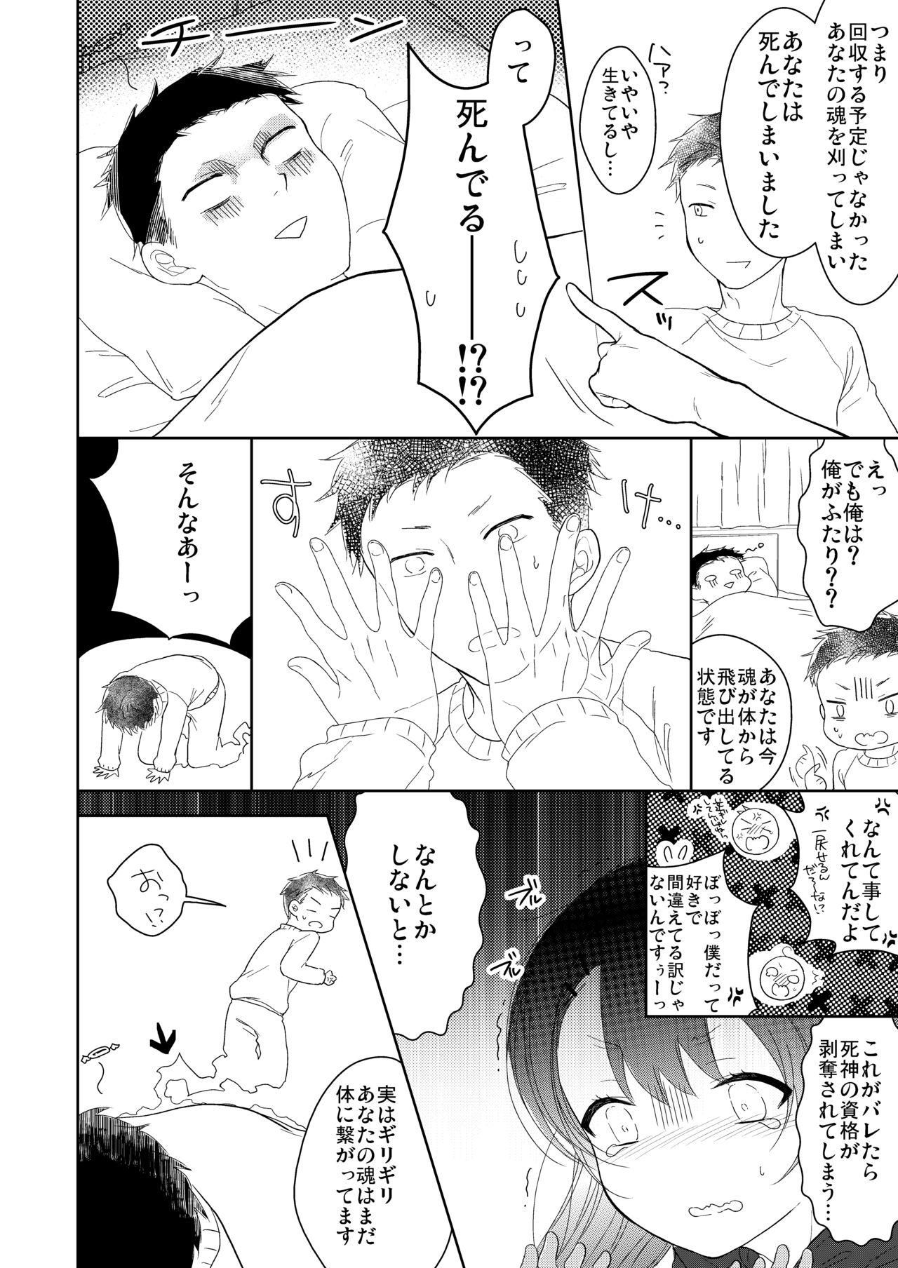 Shinigami wa Otokonoko!? 4