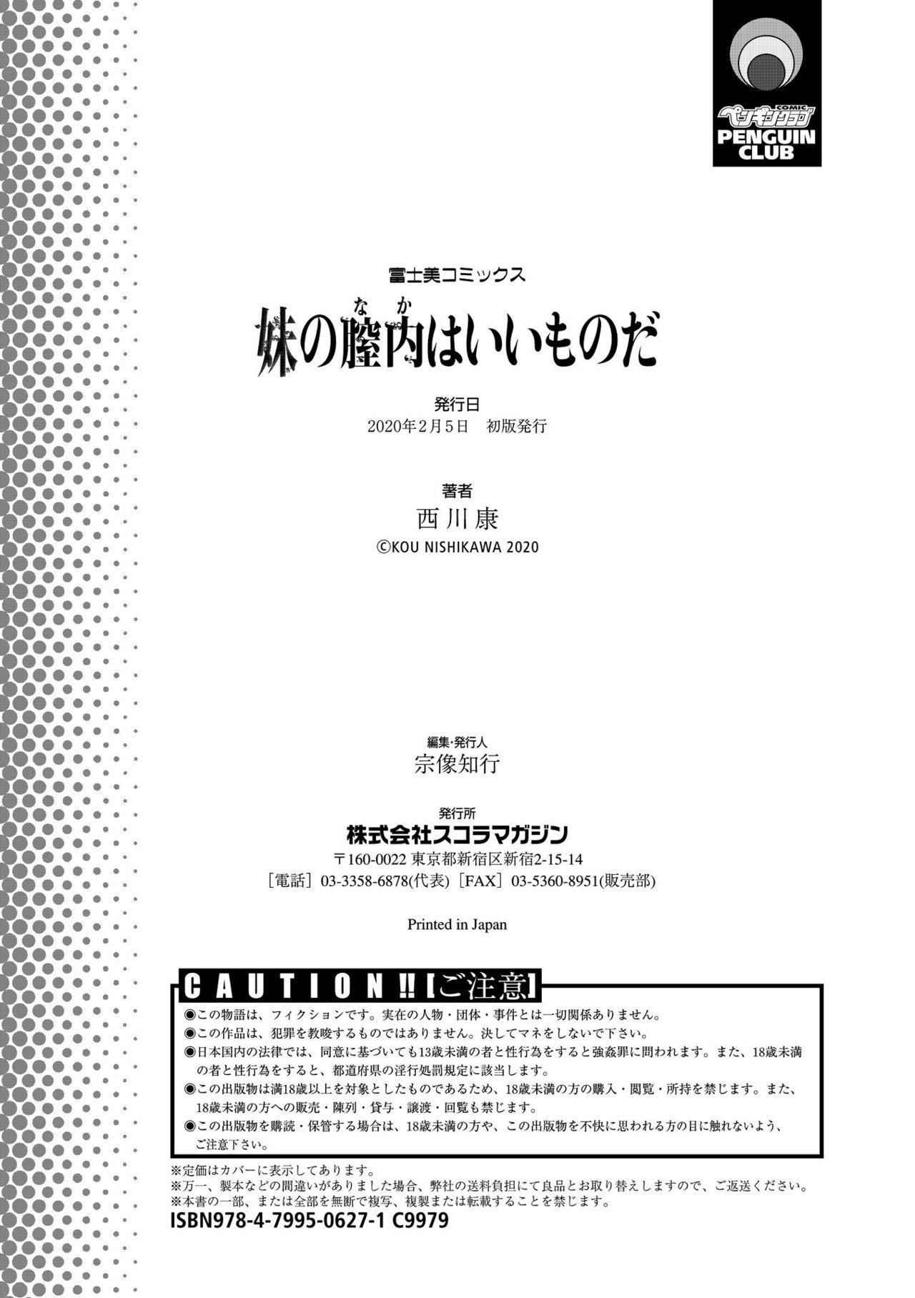 Imouto no Naka wa Ii mono da 217