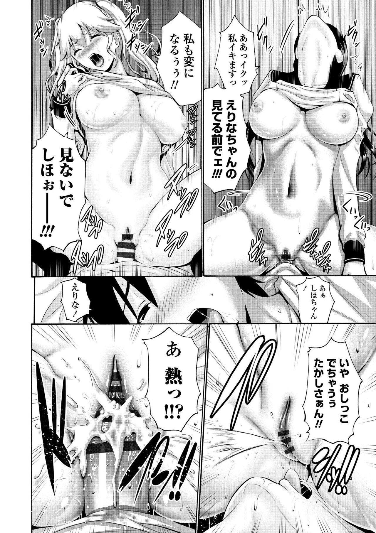 Imouto no Naka wa Ii mono da 37