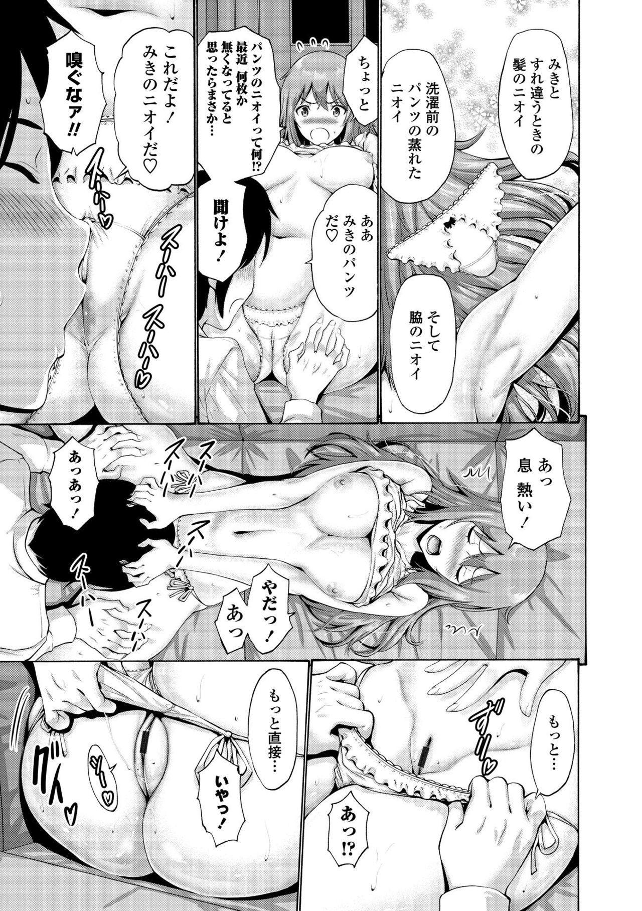 Imouto no Naka wa Ii mono da 52