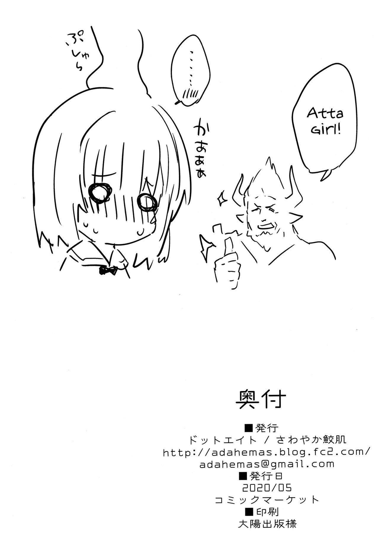 Vikala-chan to Ichaicha suru Hon 15