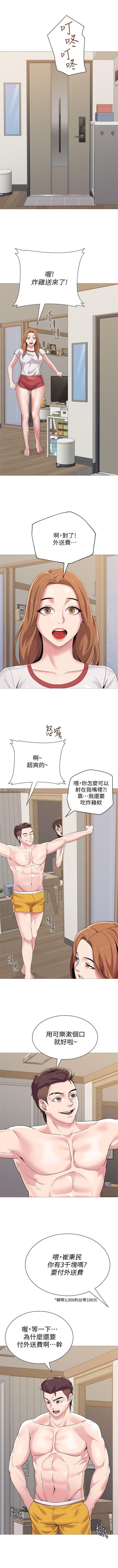 (周3)老师 1-56 中文翻译(更新中) 165