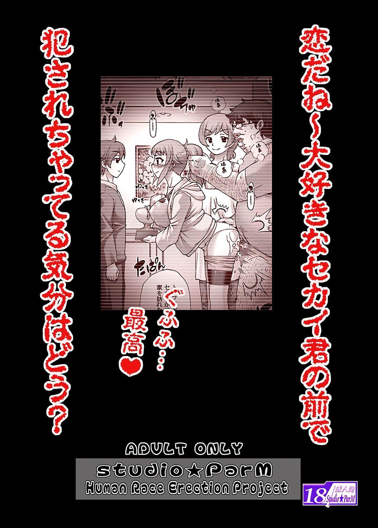 Anime Yome Ichijiteishi! Monitor-nai no Yome ni Eroi Koto o Shimakuru Hanashi 23