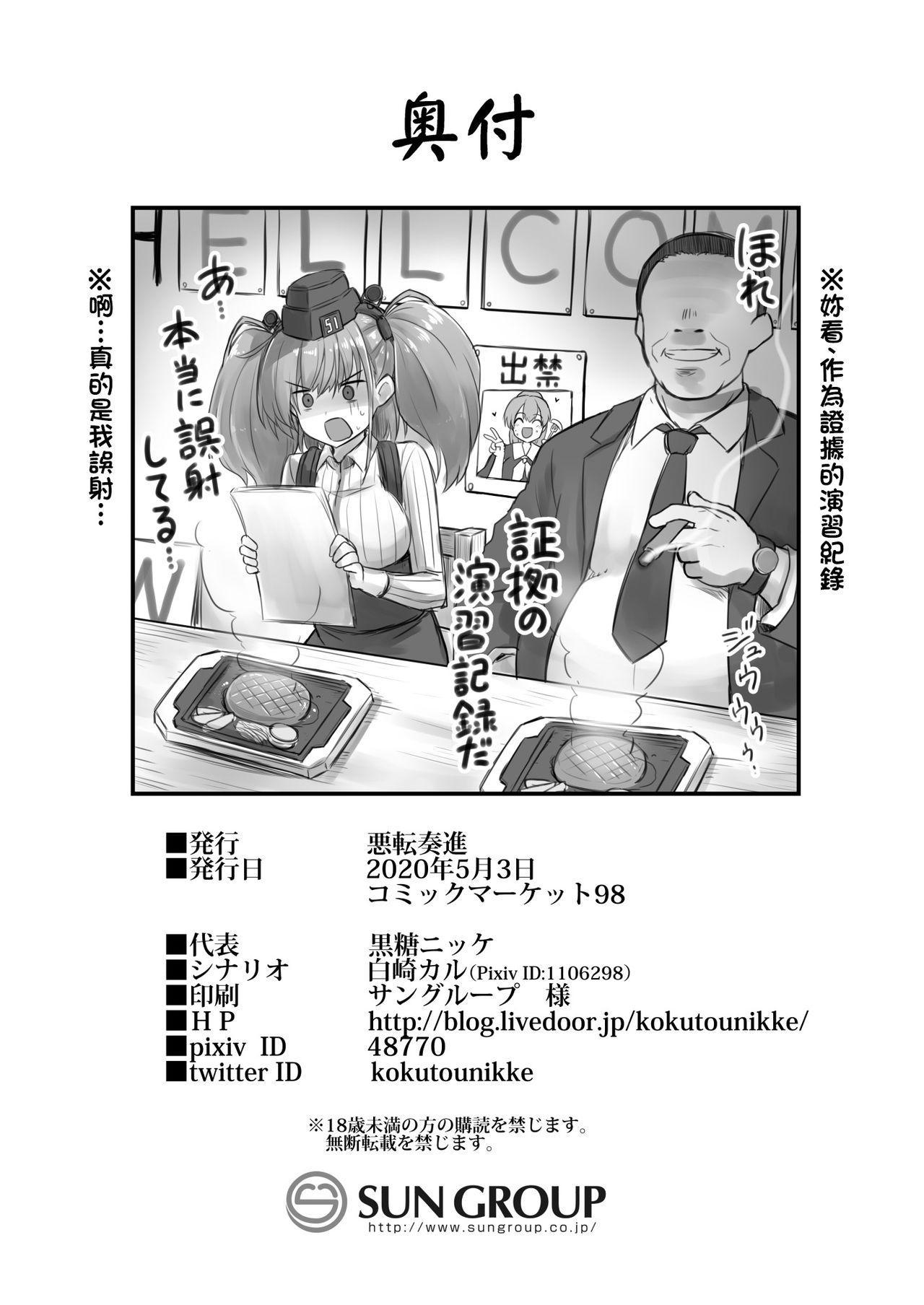 [Akuten Soushin (Kokutou Nikke)] Kanmusu Chakunin Zenya - Atlanta Mune-Sei Houshi Katsudou (Kantai Collection -KanColle-) [Chinese] [therethere個人翻譯&嵌字] [Digital] 30