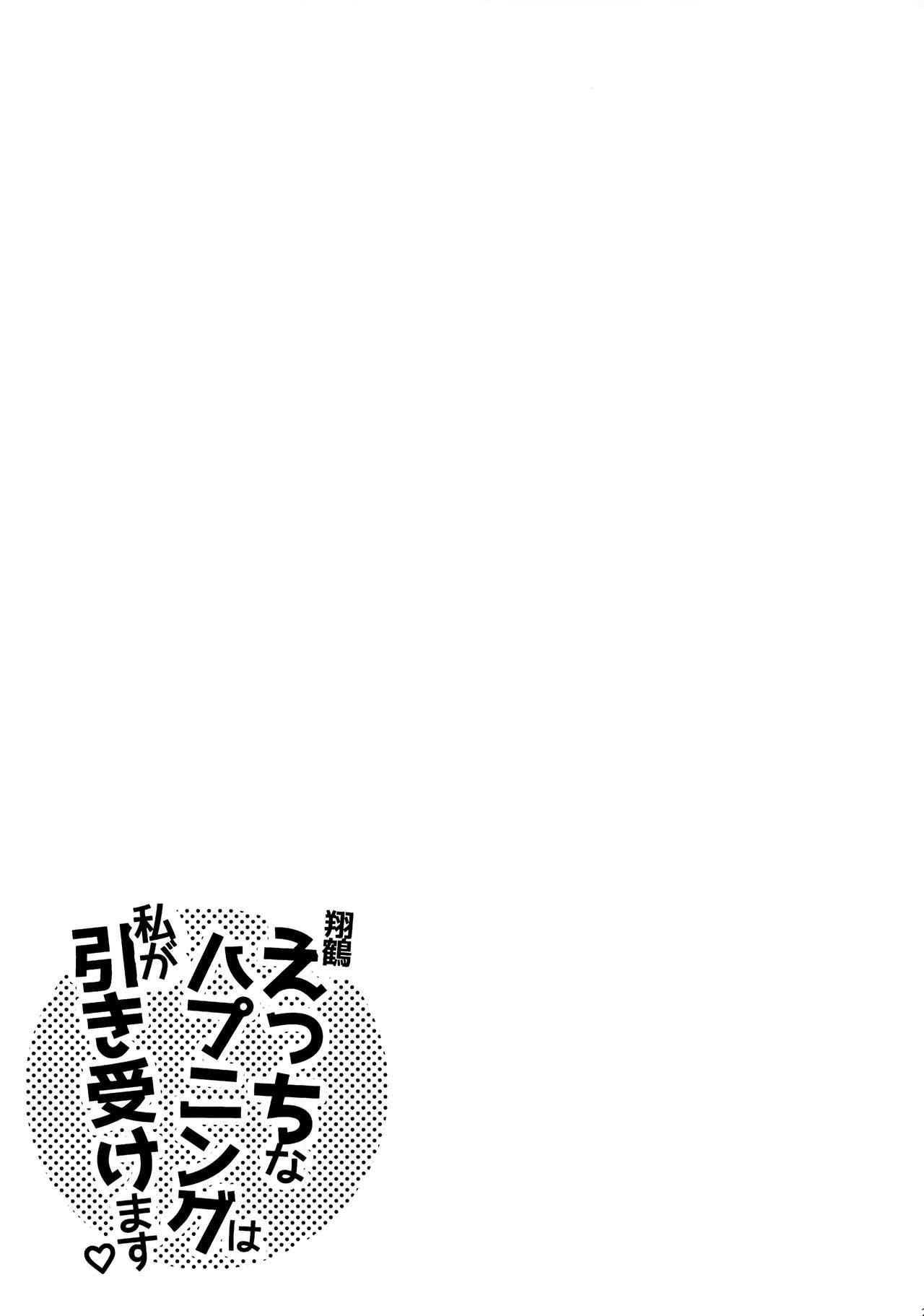 Shoukaku Ecchi na Happening wa Watashi ga Hikiukemasu 23