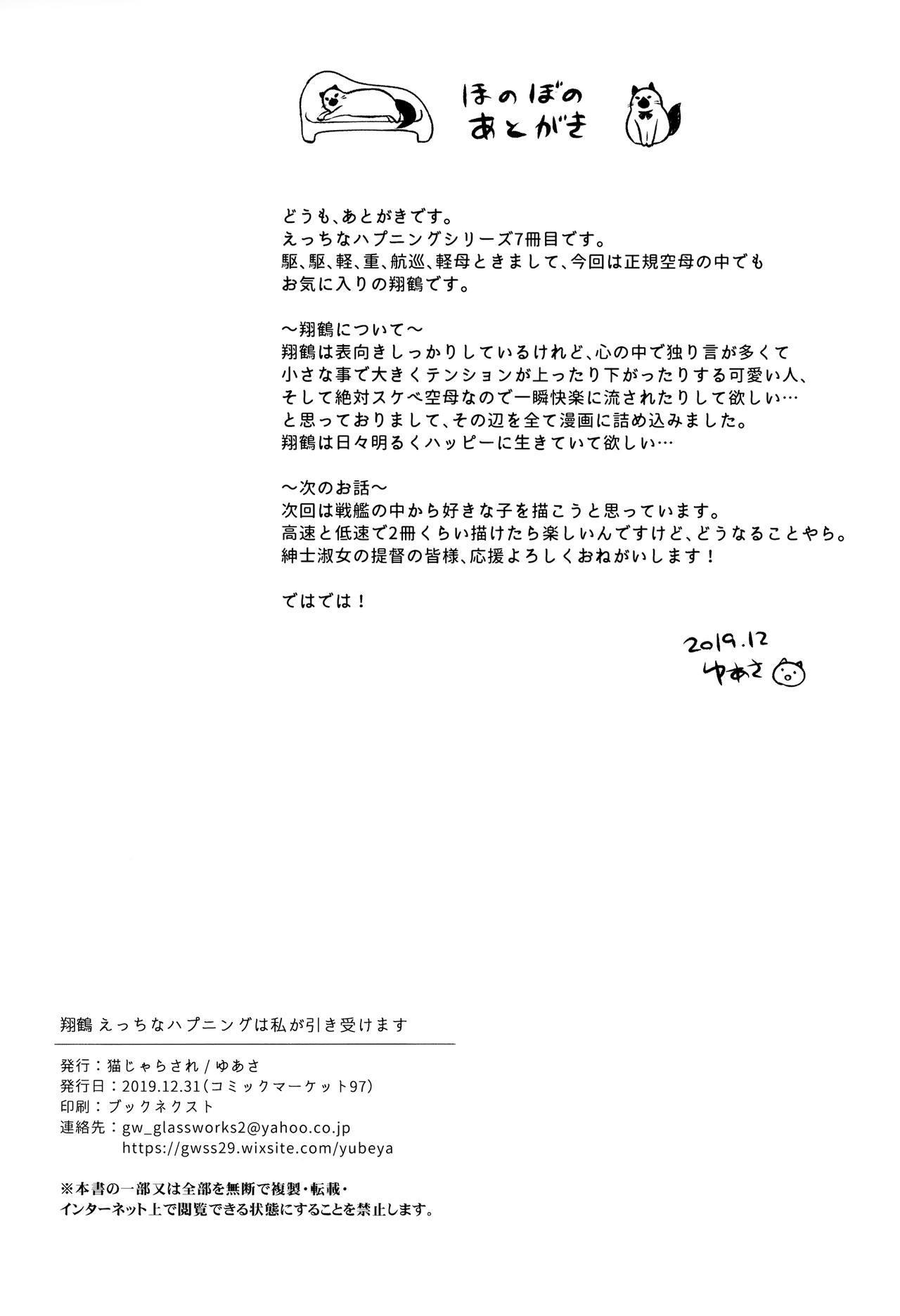 Shoukaku Ecchi na Happening wa Watashi ga Hikiukemasu 24