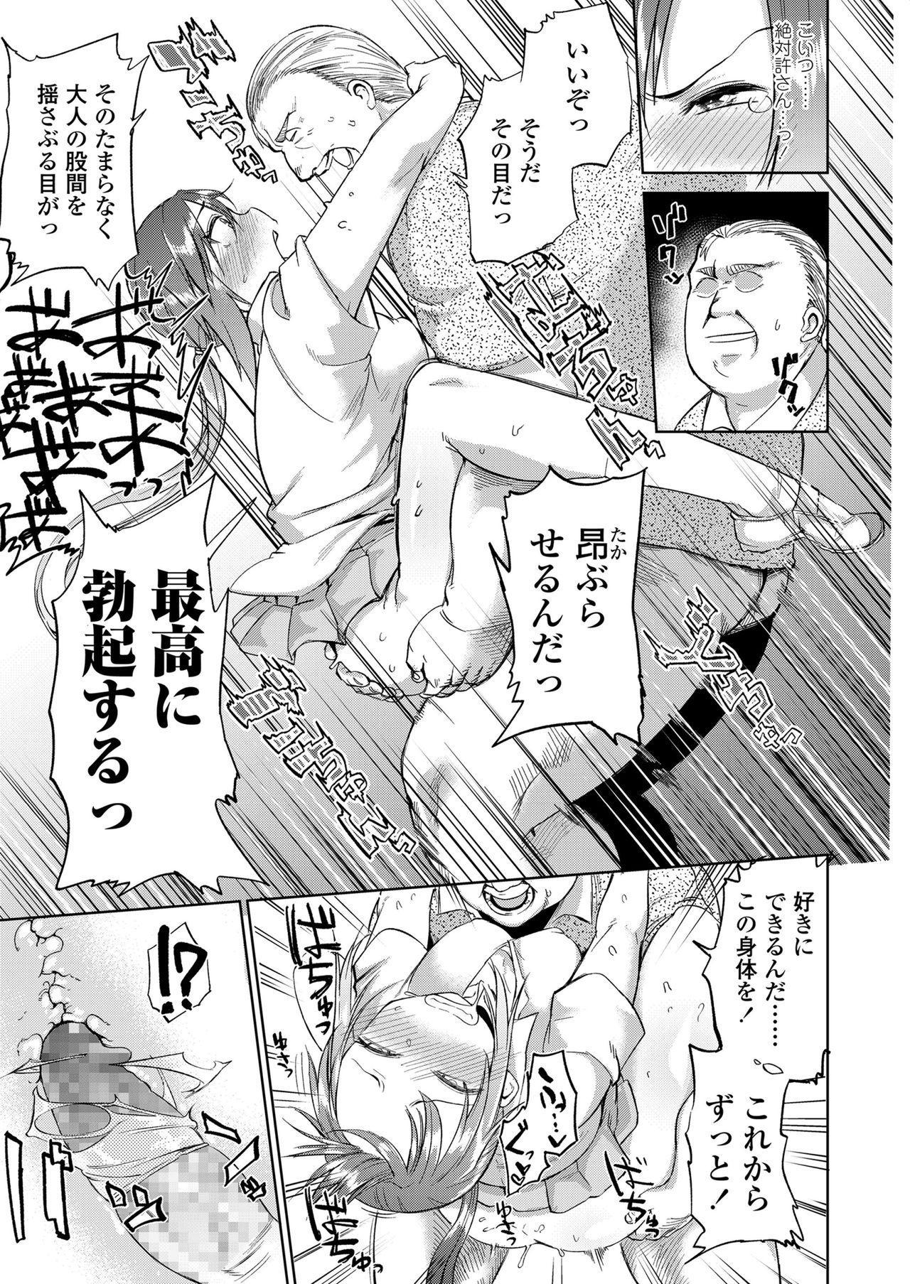 Amai Kajitsu 16