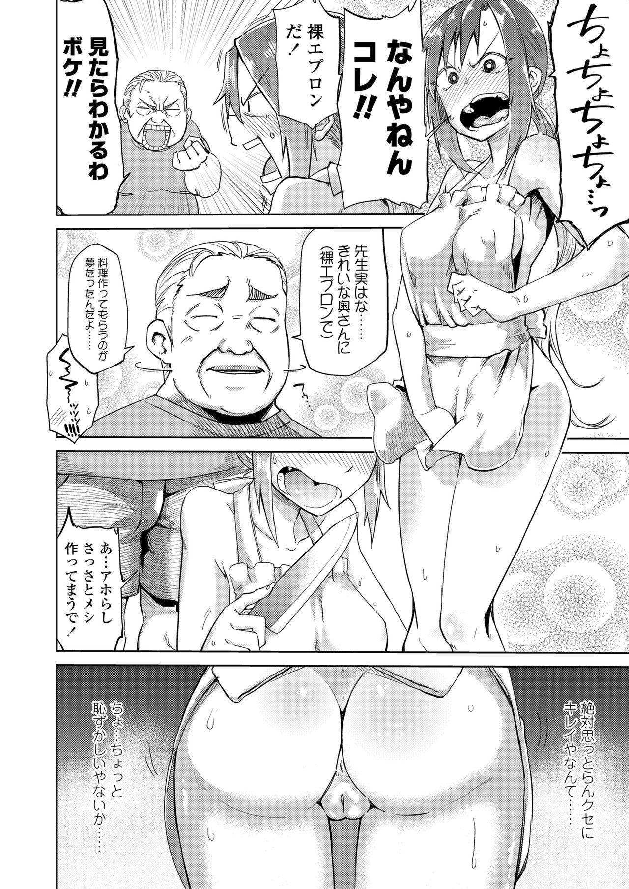 Amai Kajitsu 33