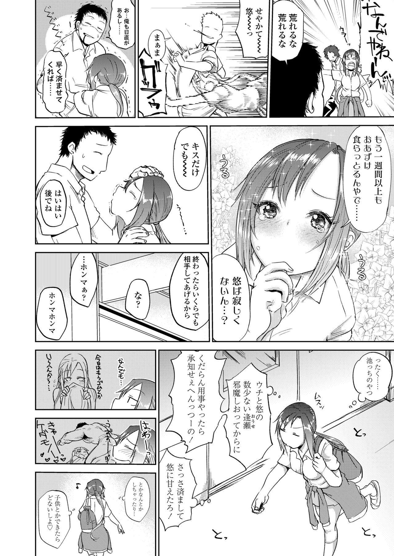 Amai Kajitsu 3