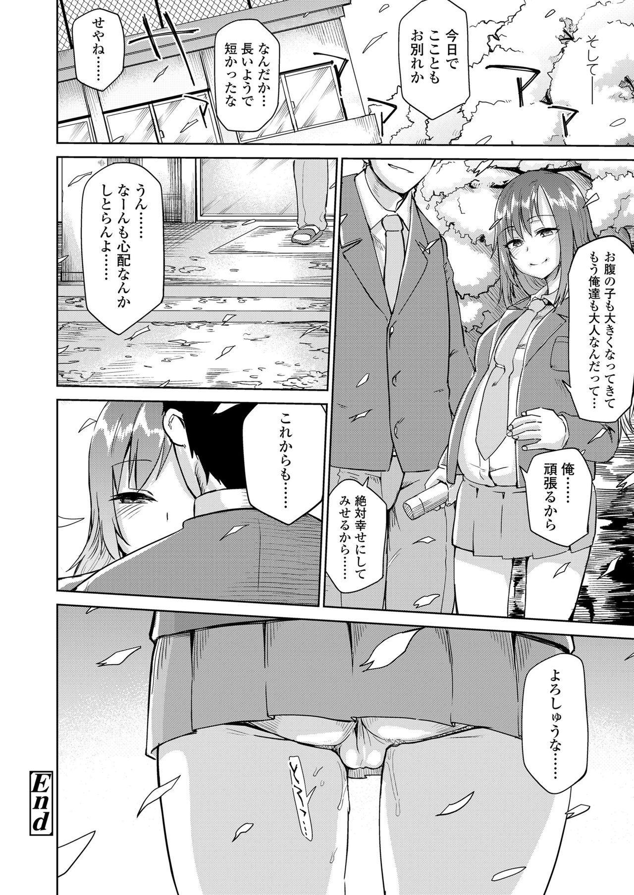 Amai Kajitsu 53