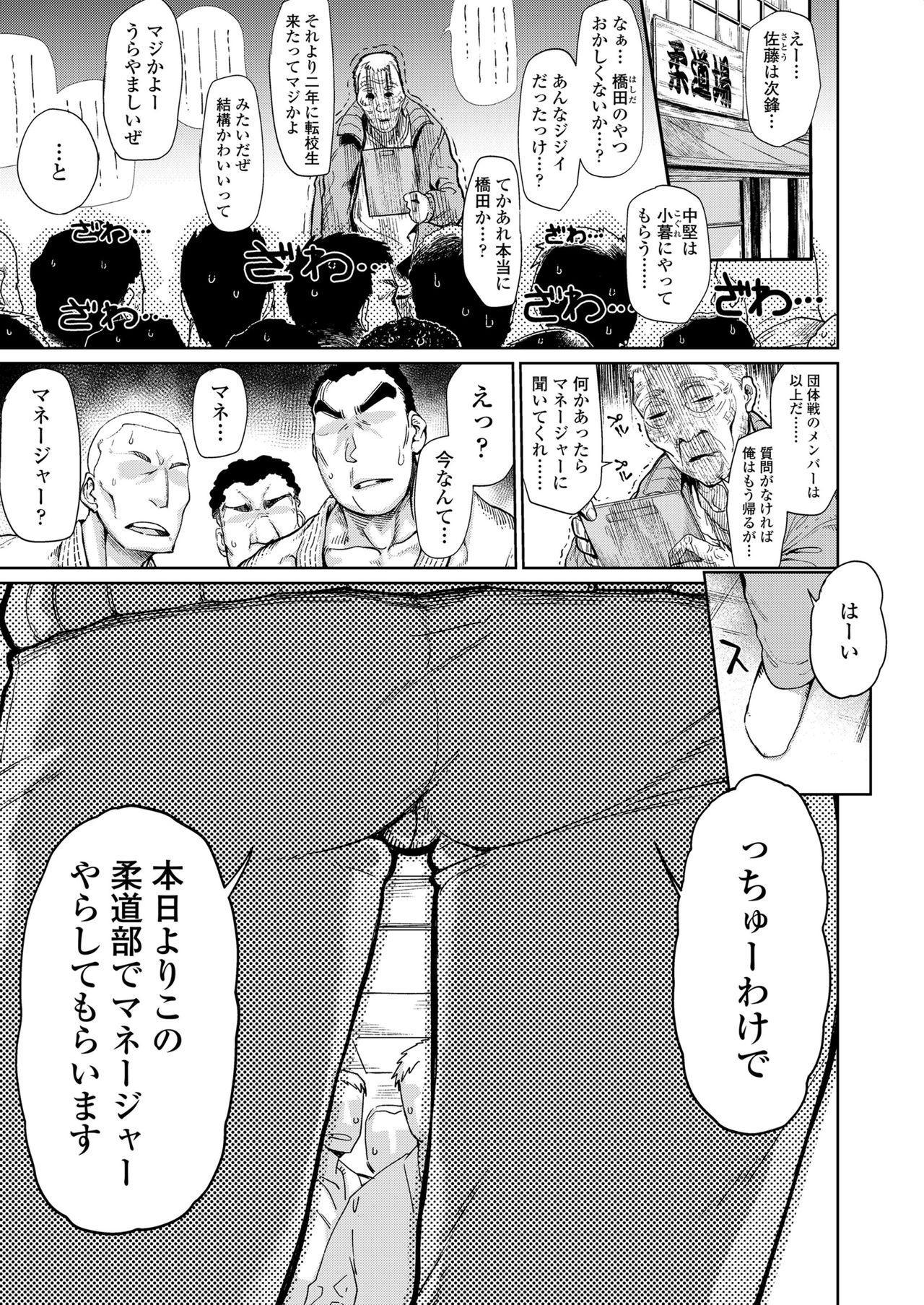Amai Kajitsu 54