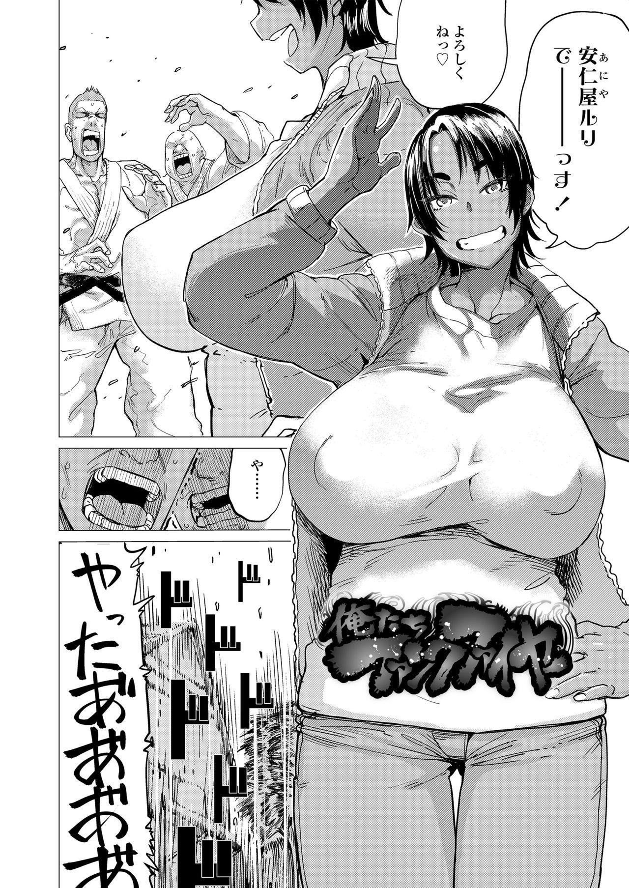 Amai Kajitsu 55