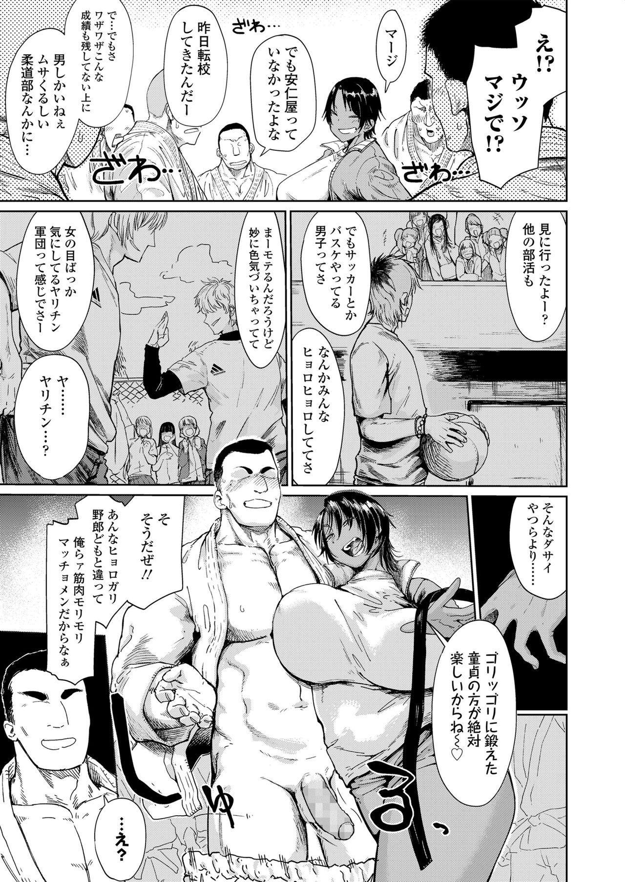 Amai Kajitsu 56