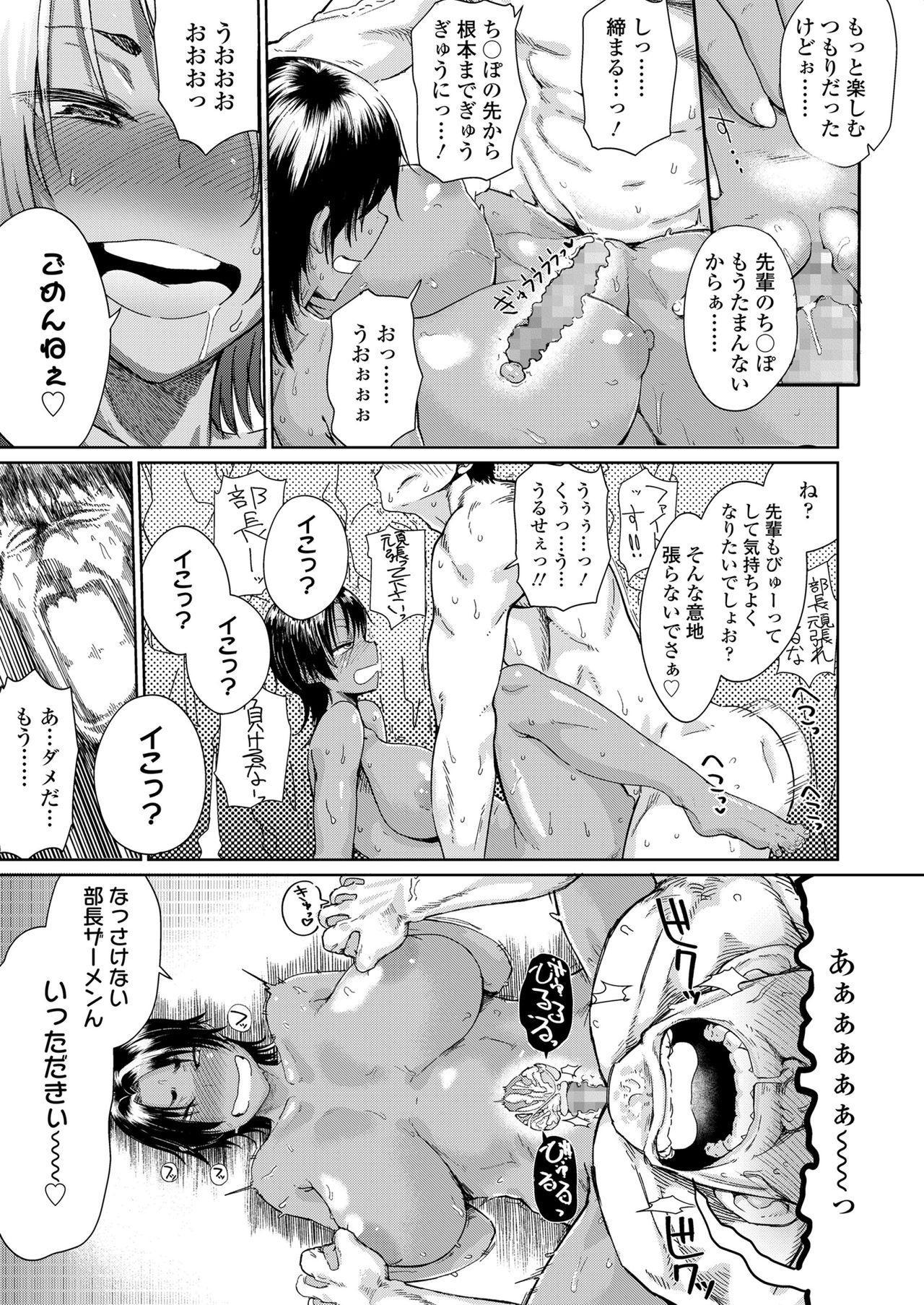 Amai Kajitsu 64