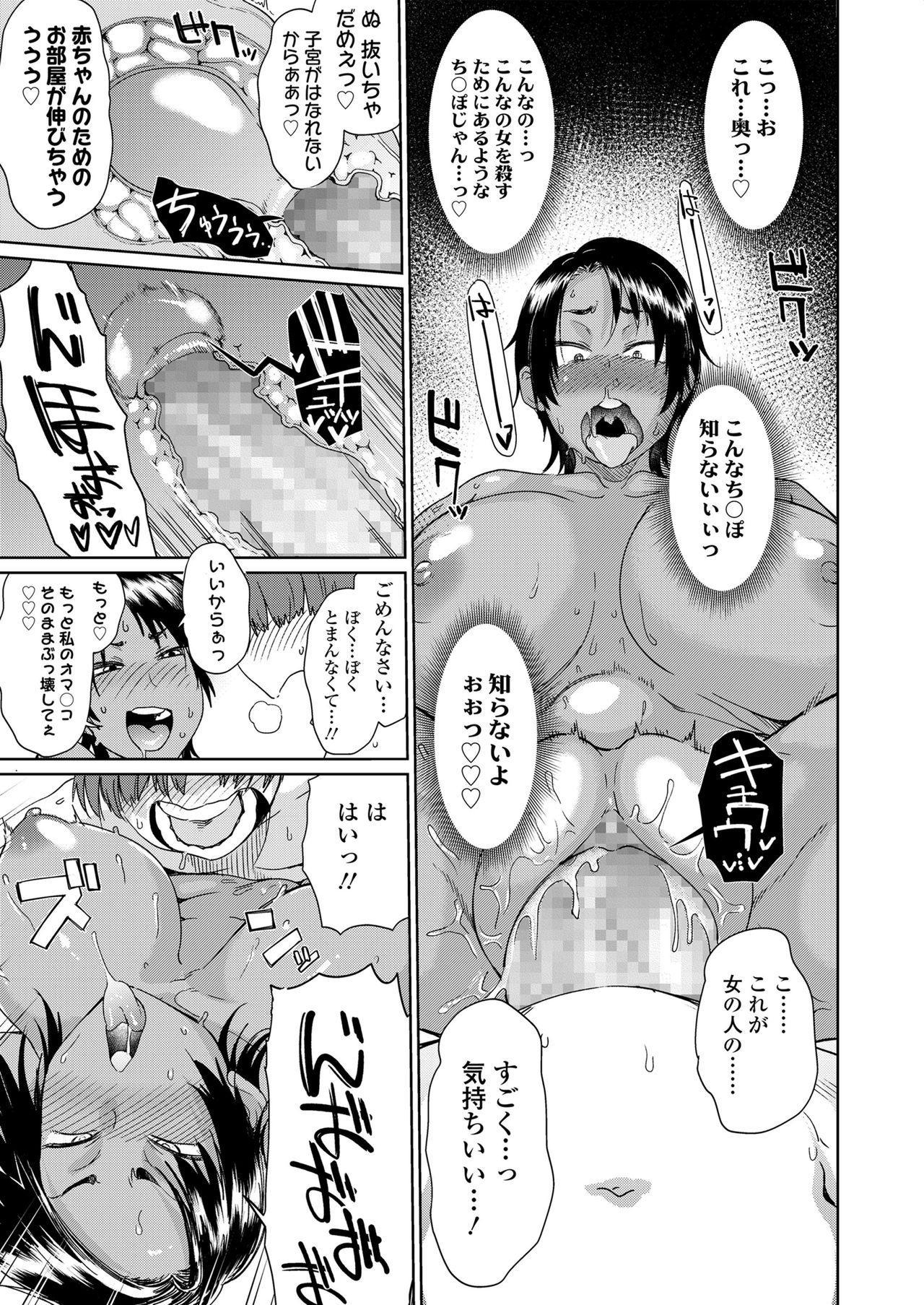 Amai Kajitsu 70