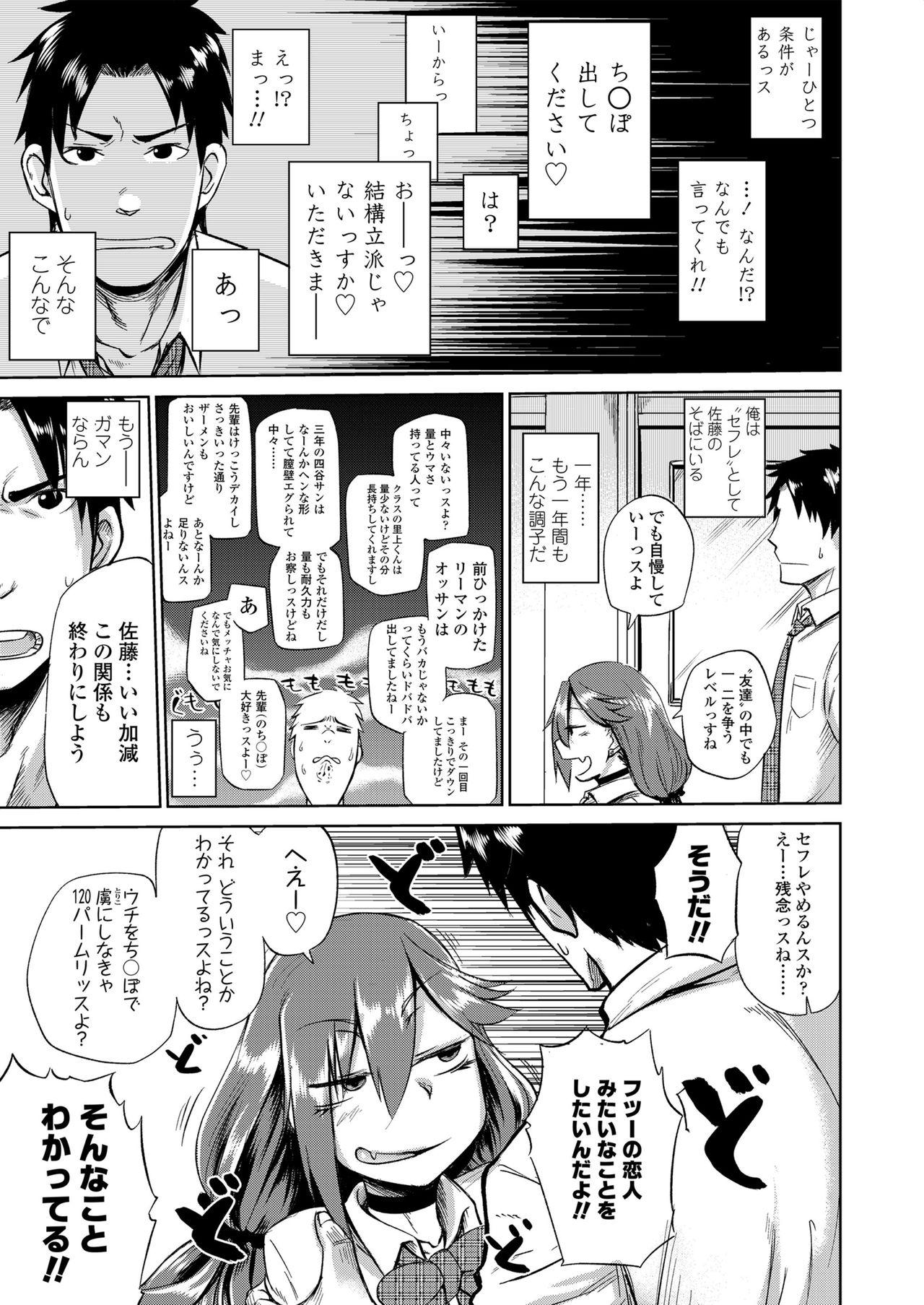 Amai Kajitsu 78