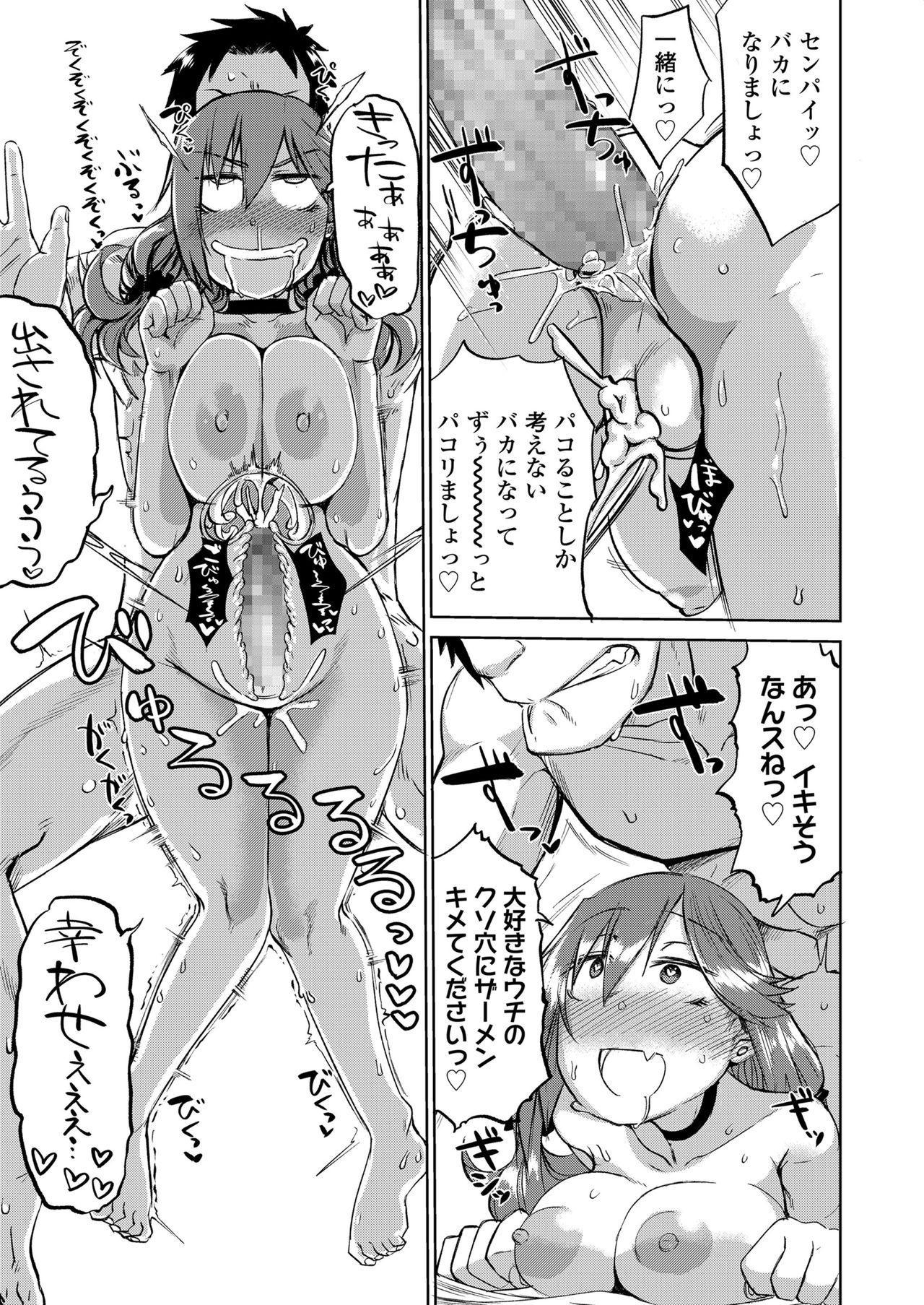 Amai Kajitsu 92