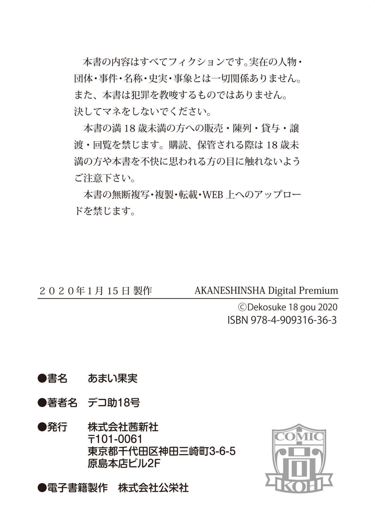 Amai Kajitsu 97