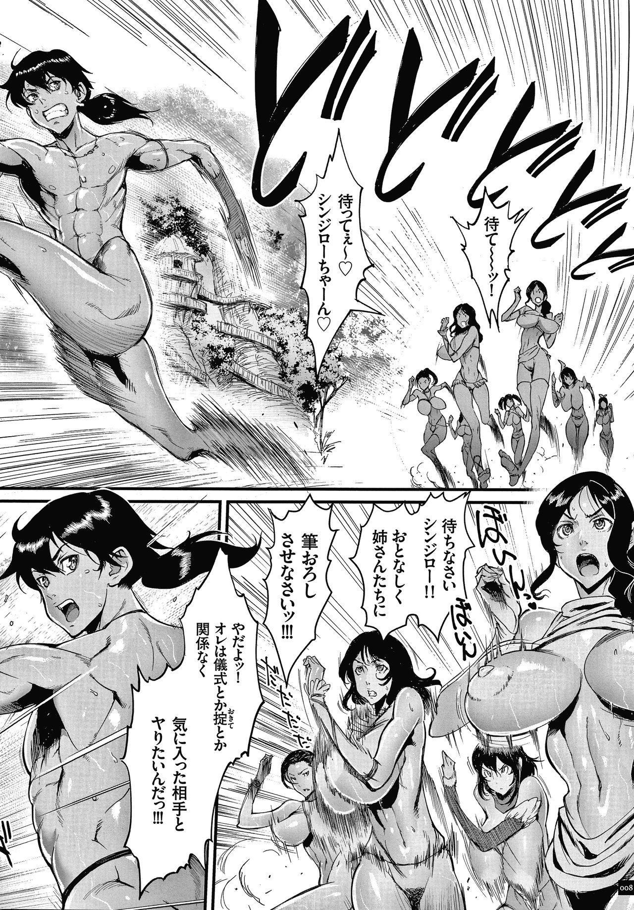 Haramase no Hoshi 9